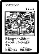 Blockman-JP-Manga-DM