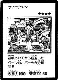 File:Blockman-JP-Manga-DM.png