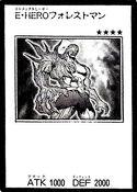 ElementalHEROWoodsman-JP-Manga-GX