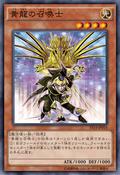 GoldenDragonSummoner-ST14-JP-OP