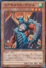 KoakiMeiruDoom-DE03-JP-C