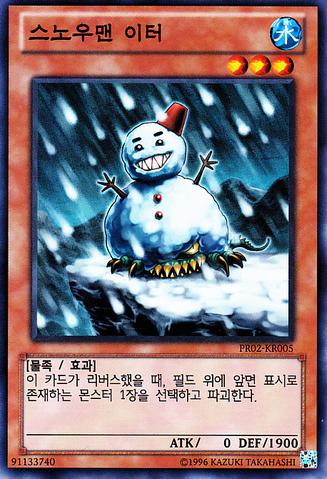 File:SnowmanEater-PR02-KR-SR-UE.png
