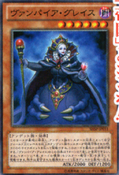VampireGrace-SHSP-JP-OP