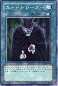 CardTrader-STON-JP-SR