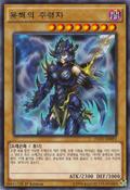 DragonCoreHexer-INOV-KR-R-1E