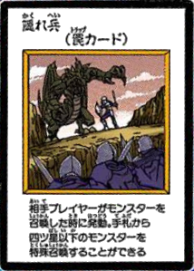 File:HiddenSoldiers-JP-Manga-DM-color.png