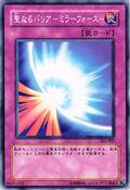 MirrorForce-SY2-JP-C