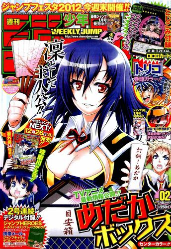 <i>Weekly Shōnen Jump</i> 2012, Issue 2