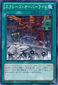 XyzOverride-LVAL-JP-C