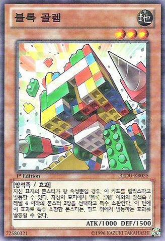 File:BlockGolem-REDU-KR-C-1E.jpg