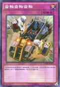 Geargiagear-LTGY-TC-C