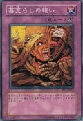GraverobbersRetribution-BE2-JP-C
