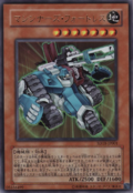 MachinaFortress-SD18-JP-UR