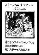 StarLevelShuffle-JP-Manga-R