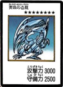 File:BlueEyesWhiteDragon-JP-Manga-DM-color.png