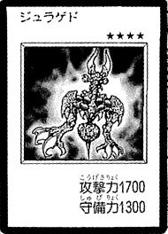 Juragedo-JP-Manga-DM