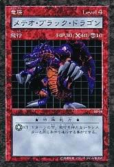 MeteorB.DragonB6-DDM-JP