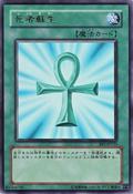 MonsterReborn-BE1-JP-UR