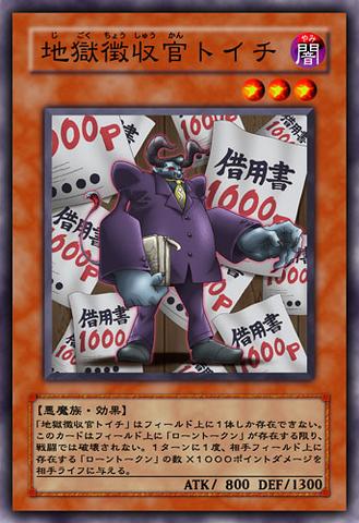File:ToichitheNefariousDebtCollector-JP-Anime-5D.png