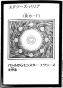 XyzBarrier-JP-Manga-ZX