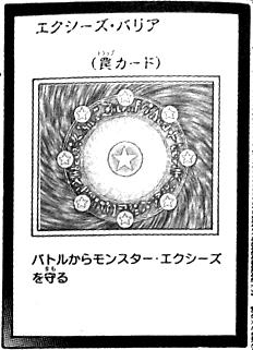 File:XyzBarrier-JP-Manga-ZX.png