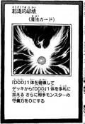 CreativeDestruction-JP-Manga-AV