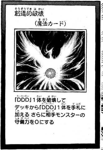 File:CreativeDestruction-JP-Manga-AV.png