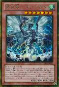 TempestDragonRulerofStorms-GS06-JP-GScR