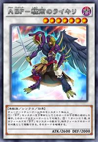 AssaultBlackwingRaikiritheRainShower-JP-Anime-AV