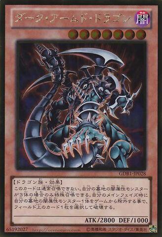 File:DarkArmedDragon-GDB1-JP-GUR.jpg