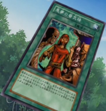 File:MirageofNightmare-JP-Anime-DM.png