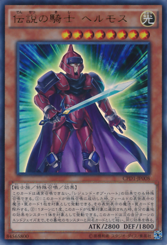 File:LegendaryKnightHermos-CPD1-JP-UR.png