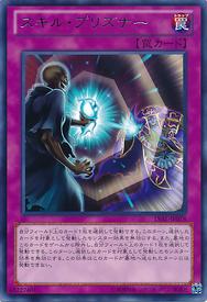 SkillPrisoner-LVAL-JP-R