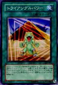 TrianglePower-309-JP-C