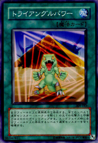 File:TrianglePower-309-JP-C.png