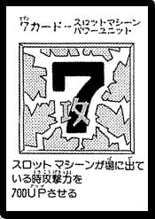 File:7Completed-JP-Manga-DM-ATK.png