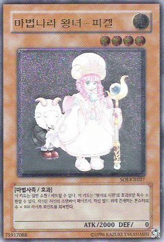 File:PrincessPikeru-SOI-KR-UtR-UE.png