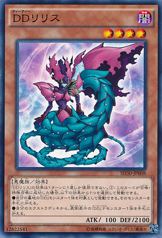 File:DDLilith-SD30-JP-C.png