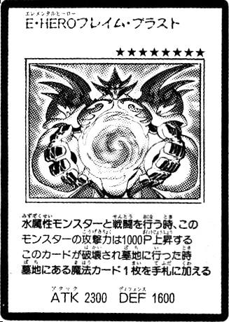 File:ElementalHEROInferno-JP-Manga-GX-2.jpg