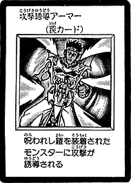 File:AttackGuidanceArmor-JP-Manga-DM.png