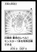 GuidingLight-JP-Manga-5D