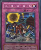 HerosGuard-JP-Anime-GX-Closeup