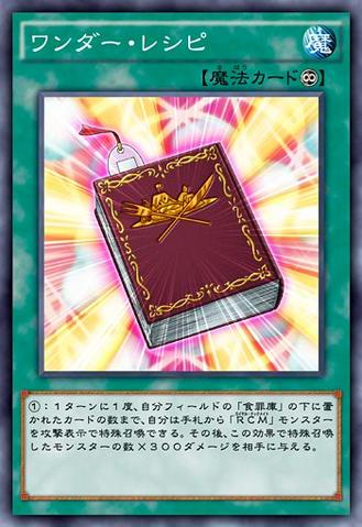File:RegalRecipes-JP-Anime-AV.png