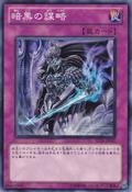 DarkScheme-SD21-JP-C