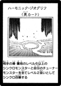HarmonicGeoglyph-JP-Manga-5D