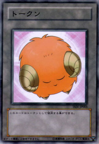 File:Token-TKN-JP-C-SheepOrange.jpg