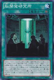 BrainResearchLab-DE04-JP-C