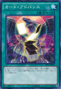 CardAdvance-EP15-JP-C