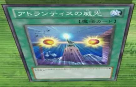 File:EdictofAtlantis-JP-Anime-ZX.png
