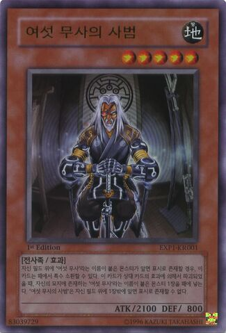 File:GrandmasteroftheSixSamurai-EXP1-KR-UR-1E.jpg